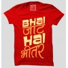 Bhai Jaat Hai Bhitar100% Cotton Round Neck T shirt
